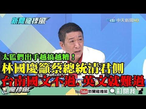 【精彩】太監們出手越搞越糟!林國慶籲蔡總統清君側 台南國文不過、英文就難過!