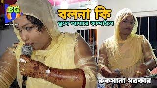 Bolona Ki Bhule | Baul Ruksana | বিচ্ছেদ গানের সেরা শিল্পী রুকসানা নতুন গান | Bicched Gan 2019