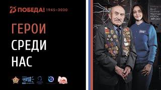 Герои среди нас | Грудинкин Алексей Сергеевич