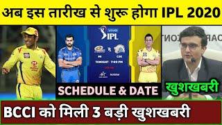 IPL 2020 - New Starting Date & 3 Good News for Vivo IPL 2020   IPL 2020 New Schedule & Dates