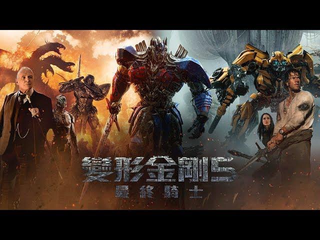 【變形金剛5:最終騎士】震撼預告-6月21日 IMAX 3D 同步登場