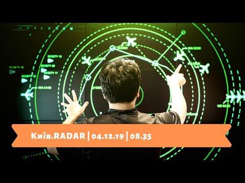 Телеканал Київ: 04.12.19 КиївRADAR 08.35