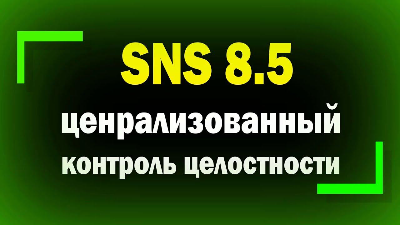 Download Контроль Целостности в централизованном режиме в Secret Net Studio 8. Информационная безопасность
