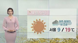 [날씨] 4월 첫날 따뜻·건조…서쪽 미세먼지 '…