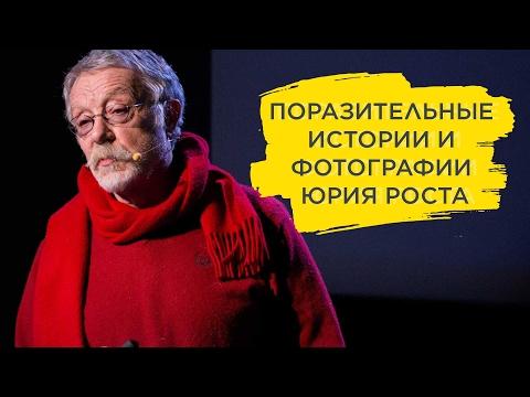 Юрий Рост: Групповой портрет на фоне века