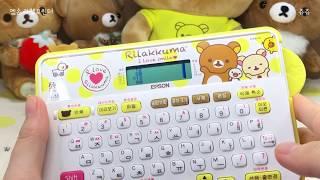 Review | 졸귀탱 엡손 리락쿠마 라벨프린터❤️ 사…