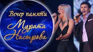 Виктория Морозова, Антон Макарский - Я тебя люблю (Вечер памяти Мурата Насырова)