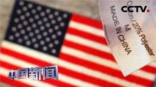 [中国新闻] 国际锐评:用行政手段逼美企撤离中国纯属一厢情愿   CCTV中文国际