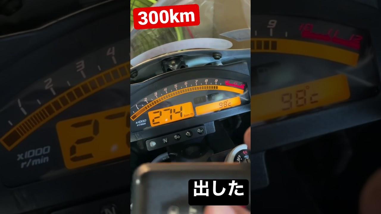大型バイクで300キロ出したったwwww