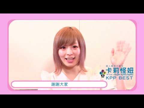 卡莉怪妞KYARY PAMYU PAMYU《KPP BEST》  台灣問候短片
