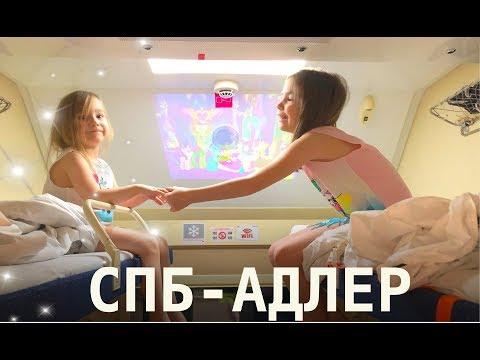 ВЛОГ: В  поезде с детьми, КУПЕ ,  СПБ - АДЛЕР ,  еда в поезде, как  кормят ))
