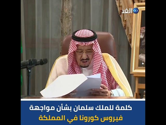 شاهد كلمة للملك سلمان بشأن مواجهة فيروس كورونا في السعودية Youtube