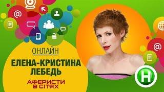Онлайн-конференция с Еленой-Кристиной Лебедь (Аферисты в сетях)