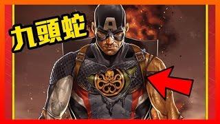 【漫畫介紹】美國隊長真的是九頭蛇 | 超粒方
