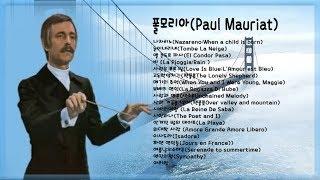 아름다운 폴모리아(Paul Mauriat)악단 연주 20곡 듣기ㅣ나자리노,눈이내리네