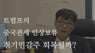 [김학주 리서치] 트럼프 중국관세 인상보류, 경기민감주…