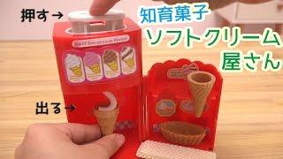 知育菓子の楽しいケーキ屋さんでソフトクリームを作るはずが・・ thumbnail