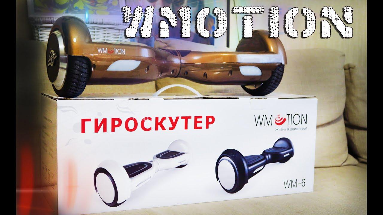Картинки по запросу гироскутер wmotion