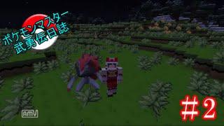 【minecraft】 ポケモンマスター武勇伝日誌 #2 【ゆっくり実況】 thumbnail