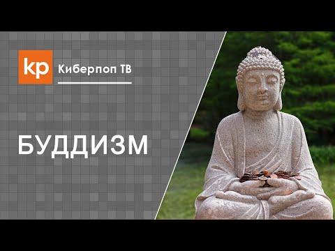 Христианство и буддизм: сравнение, отличия, сходства
