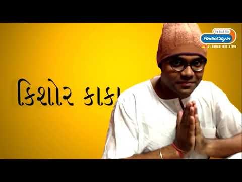 Radio City Joke Studio : Best Of Kishore Kaka Part 14