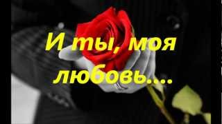 И ты моя любовь