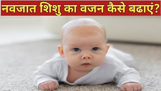 नवजात शिशु का वजन कैसे बढ़ाए   Increase newborn baby weight @Parenting India