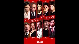 И никого не стало /2 серия/ триллер драма детектив Великобритания