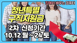 2차 재난지원금 청년특별 구직지원금 2차 신청기간 10…