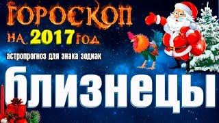 2017 год - гороскоп для Близнецов