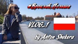 Польшa, VLOG 1, Вроцлав красивый город, ходим по городу отдыхаем