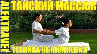 видео Тайский массаж
