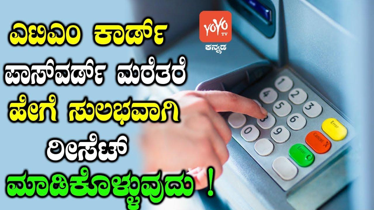 Forgot ATM Pin How To Recover in Kannada   ATM Pin Generate   Kananda Tech  News   YOYO TV Kannada