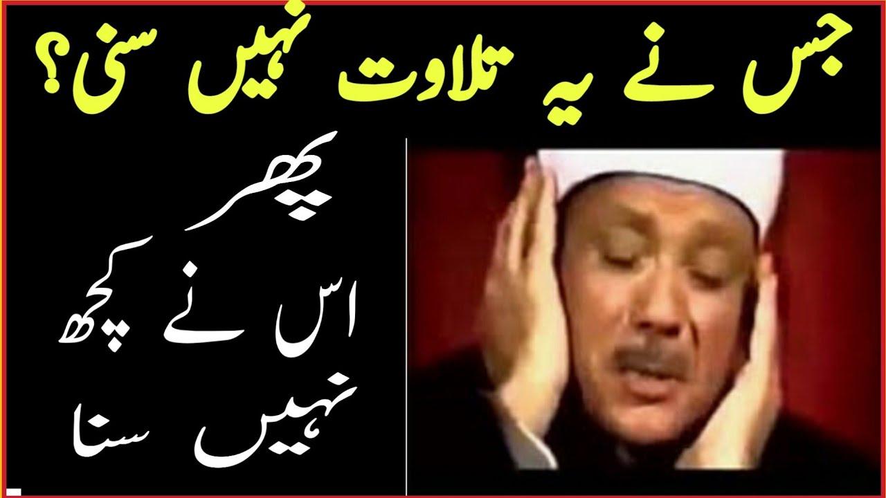 Download Qari abdul Basit Abdus samad ki awaz main talawat quran.