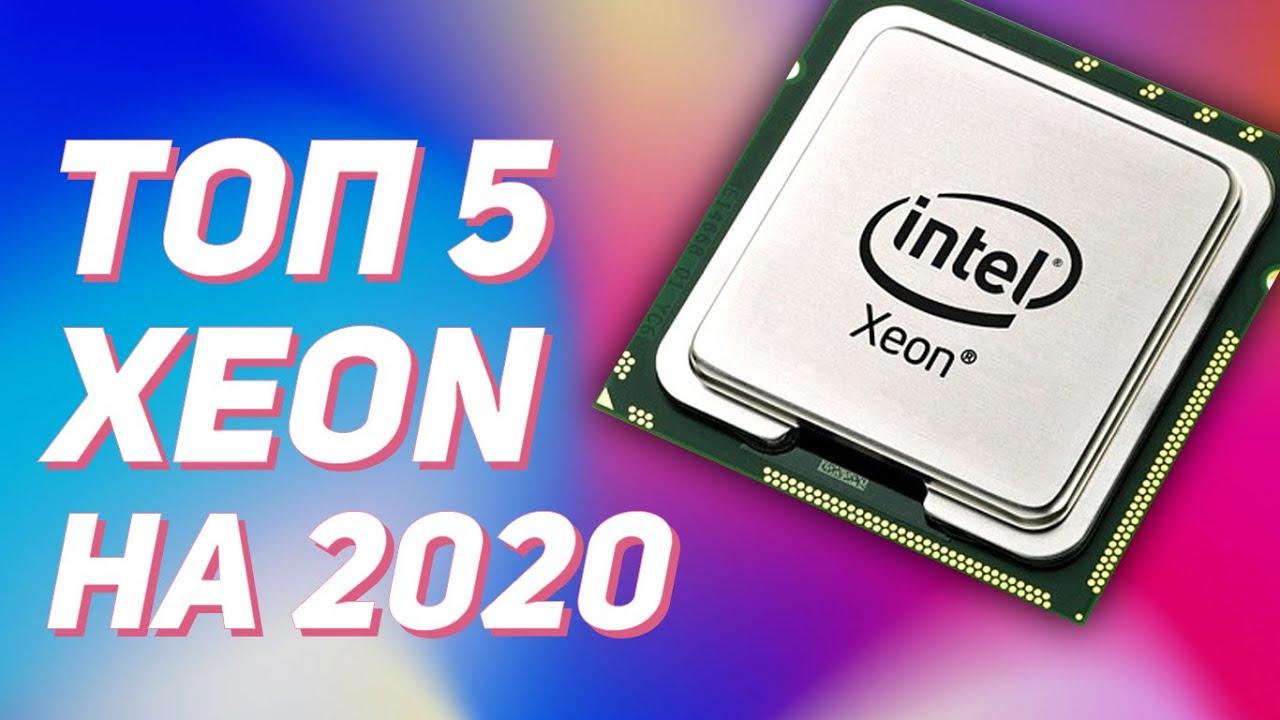 ТОП 5 INTEL XEON НА 2020 ГОД