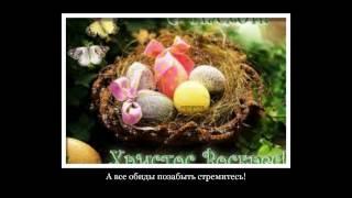 ★Поздравление★ - Красивейшая песня поздравление с Пасхой в исполнении детей -Христос Воскрес