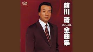 Provided to YouTube by Teichiku Entertainment, Inc. この愛に生きて · 前川 清 前川 清2004年全曲集 ℗ TEICHIKU ENTERTAINMENT,INC. Released on: ...