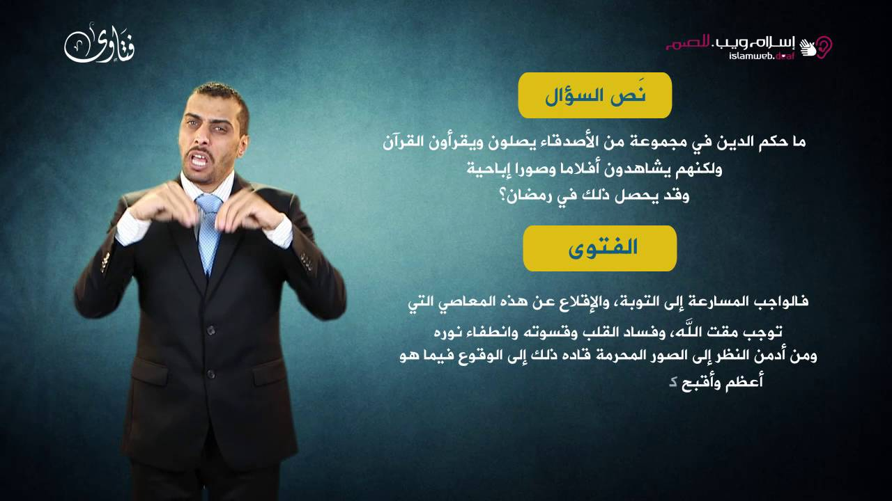فتاوى حكم مشاهدة الأفلام الإباحية إسلام ويب بلغة الإشارة Youtube