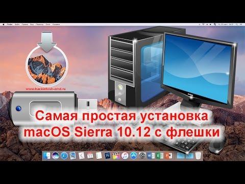 Самая простая установка macOS Sierra 10.12 c флешки – Hackintosh Clover