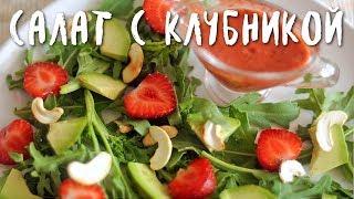 Роскошный несладкий салат с клубникой (веган)