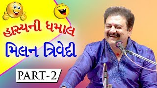 Hasya Ni Dhamaal : Milan Trivedi Part 2 - Funny Gujarati Jokes 2017 - Dayro - Gujarati Comedy Video