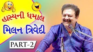 Hasya Ni Dhamaal : Milan Trivedi Part 2 - Funny Gujarati Jokes 2017 - Dayro - Gujarati Comedy Video