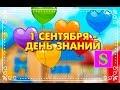 День знаний в детском саду Торжественная линейка 1 сентября Video For Kids mp3
