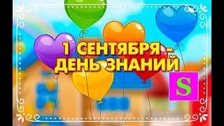 День знаний в детском саду# Торжественная линейка 1 сентября!# Video for kids