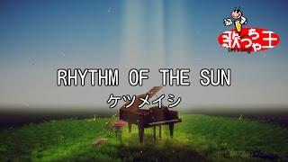【カラオケ】RHYTHM OF THE SUN/ケツメイシ