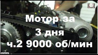 Мотор За 3 Дня Последняя Настройка (9000 Оборотов)