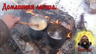 Домашняя лапша(Кому что, а мы все жрем) Ну или так: еда это третий приоритет в жЫзни! После огня и укрытия. Потому мы продолжа..., 2014-12-14T14:15:47.000Z)