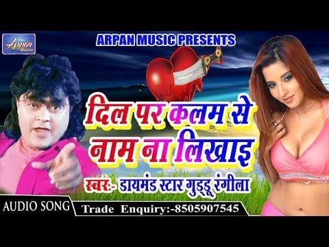दिल-पर-कलम-से-नाम-ना-लिखाई-!-guddu-rangeela-!-bhojpuri-song-2019-new-gana