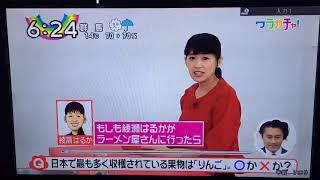 綾瀬はるか ものまねコント「もしも綾瀬はるかがラーメン屋さんに行ったら」ZIP! ワラガチャ 芸人 綾瀬みき 動画 1
