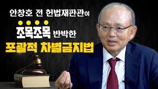 [#차별금지법반대] 안창호 전 헌법재판관이 조목조목 반박한 포괄적 차별금지법
